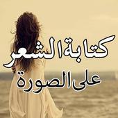 النص العربي على الصور 1.1