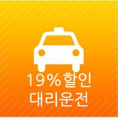 19%할인 대리운전 0.906