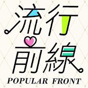 流行前線 - 時尚名媛的衣櫃 2.37.5
