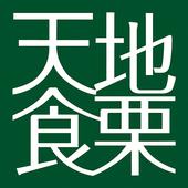 天食地栗 - 飲食生活雜貨 2.29.0