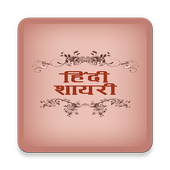 Hindi Shayari SMS Images 1.0.3