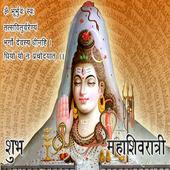Maha Shivratri SMS Wishes 1.0