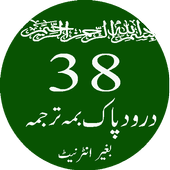 darood sharif 1 0 APK Download - Android Books & Reference Apps