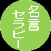 名言セラピー 3秒で人生は変わる!究極の自己啓発アプリ2 1.0.5