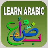 Learn Easy Arabic 1.0