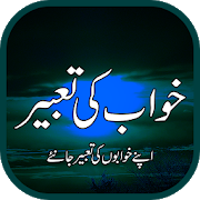 Aap K Khwabon Ki Islami Tabeer 1.0