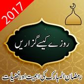 Ramzan Kesy Guzarain 1.0
