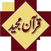Quran Majeed-Rewayet Qaloun 1.0
