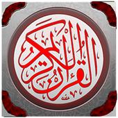 Quran Chinese (中文《古兰经》译释) 2.0