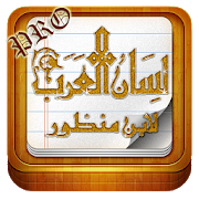 Lesan al Arab Pro 6