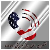 الحصول على رقم امريكي 2017 1.0