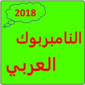 نمبر بوك السعودي 2018 1.0