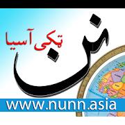 Pashto Afghan News - nunn.asia 1.6