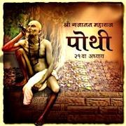 Gajanan Maharaj Pothi 1.7