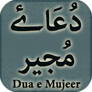 Dua e Mujeer (دُعَاۓ مُجیر)Oasis Solutions 1.0