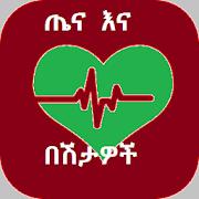 ጤና ማህደር - Amharic Healthy Tips 1.0.0
