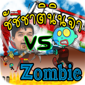 Ninja VS Zombie 6.0.0