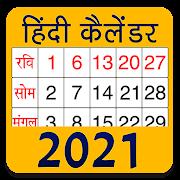 Hindi Calendar 2019 1 0 APK Download - Android Books