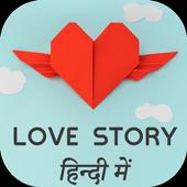 Love Story : Hindi Heart Touching Love Story 4.0