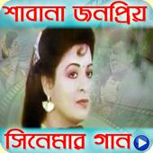 শাবানার জনপ্রিয় বাংলা ছবির গান|Bangla Movie Songs 1.0