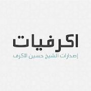 اكرفيات - حسين الاكرف 4.0