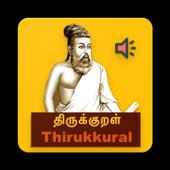 Thirukural(திருக்குறள்)w.Audio 2.0