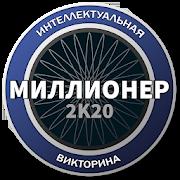 Millionaire 2020 Free Trivia Quiz Game 1.63