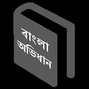 Advance Bangla Dictionary 1.7.1