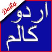 Online Urdu Columns 0.2