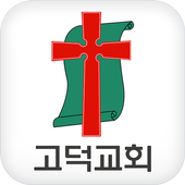 고덕교회 1.0.3