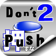 Don't Push the Button2 -room escape game- 1.5.4