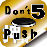 Don't Push the Button5 -room escape game- 1.1.6