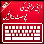 Urdu Post -Text on Photo 1.9