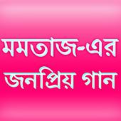 Bangla Song :মমতাজের গান 1.0
