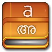 Malayalam Dictionary Pro 4 0 6 APK Download - Android