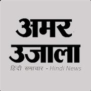 Hindi News App Amar Ujala, Latest News Hindi India 1.9.8.38