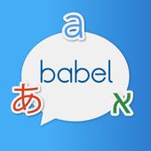 Babel 1.0