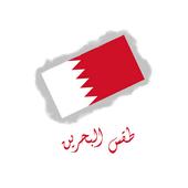Bahrain weather 0.2.15