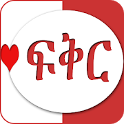 Ethiopian Love የፍቅር ጥቅሶች Quote 2.0