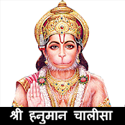 Hanuman Chalisa in Hindi 1.0