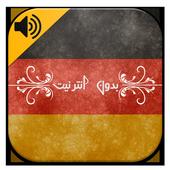 إحترف التحدث بالألمانية بالصوت 4.0