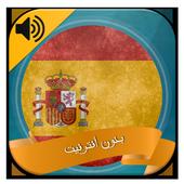 تكلم الإسبانية بطلاقة : بالصوت 4.0