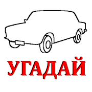 Силуэт авто 1.0