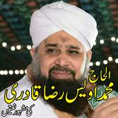 Alhaj Muhammad Owais Raza Qadri Naats 7.0