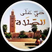 Salatuk 2018 - Prayer Times, Azan, Quran & Qibla 2.0.841