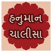 Hanuman Chalisa Gujarati 1.0