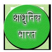 Adhunik Bharat (Modern india) 1.2