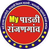 My Padali Ranjangaon 1.0