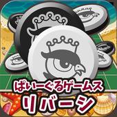 リバーシ ぱいーぐるゲームス 1.0.0