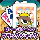 ブラックジャック ぱいーぐるゲームス 1.0
